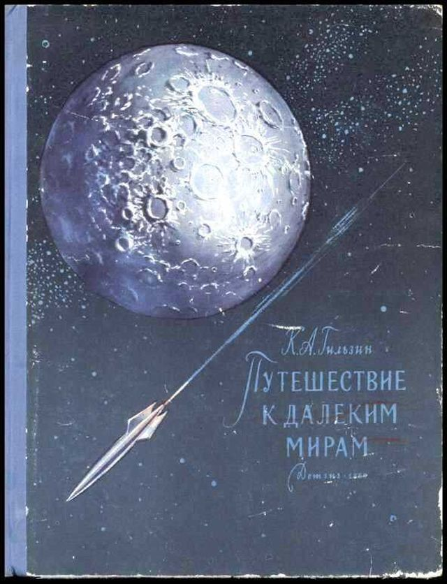 1960traveltodistantworldsrussian-x640