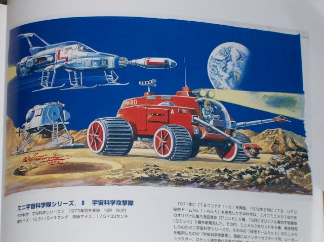imai space attack unti moon crawler art-x640