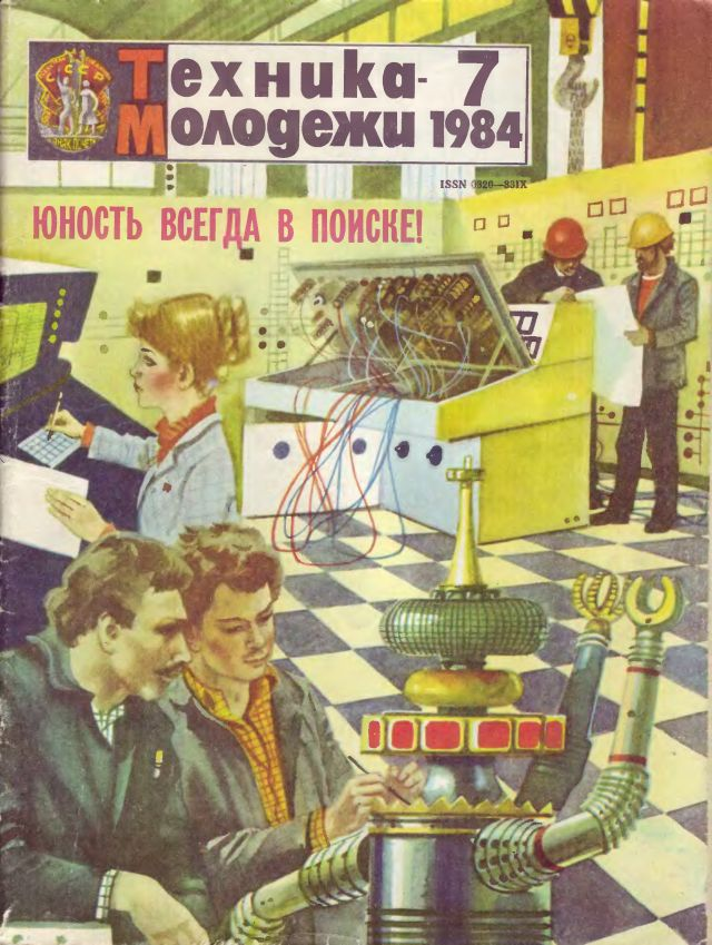 TM8407O1 MAR 1 x640 1982 4   MAR 1 Agricultural Robot   Moscow Institute of Agricultural Engineers (Soviet)